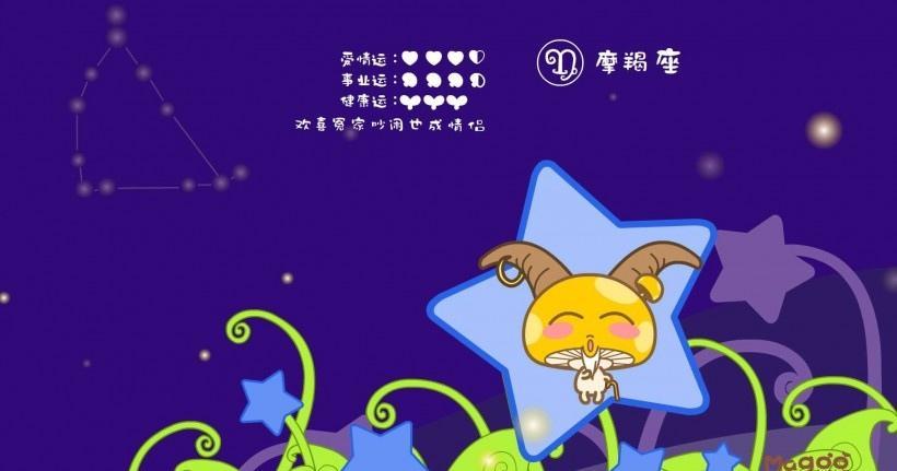 卡通蘑菇点点十二星座可爱图片