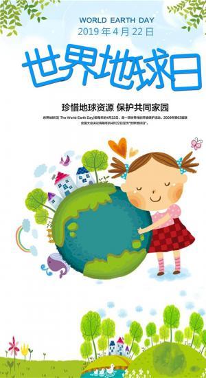 世界地球日活动创意海报高清手机壁纸