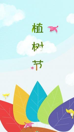 植树节缤纷多彩的叶子手机插画图片