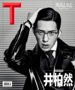 井柏然酷帅个性时尚杂志写真
