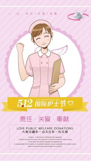 """512国际护士节""""责任关爱奉献""""插画手绘图片"""