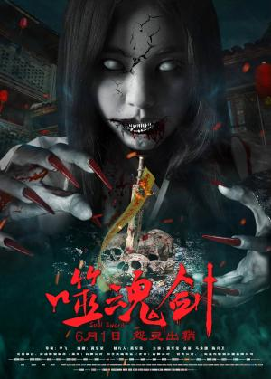 动作悬疑惊悚电影《噬魂剑》定档海报