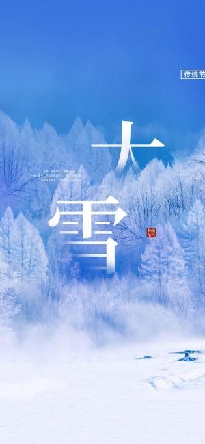 今日大雪高清手机壁纸