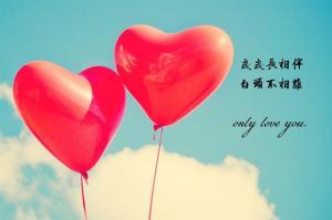 只爱你一个人带字图片
