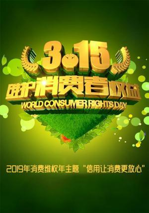 """2019年消费者权益日主题""""信用让消费更放心"""""""