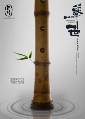 纪录片《尺八·一声一世》宣传海报