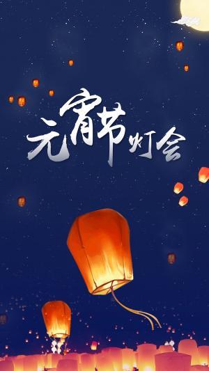 元宵佳节孔明灯的图片