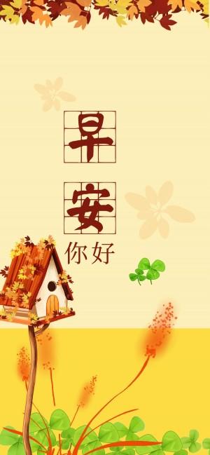 早安你好三叶草插画图片