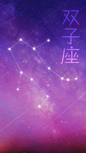十二星座之双子座星空图片