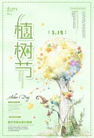 2019年植树节手抄报参考宣传海报第四期