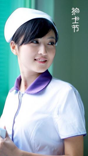 白衣天使辛苦了,护士节快乐!