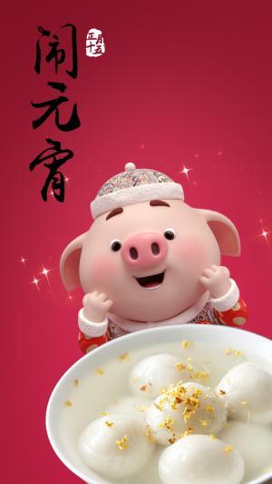 正月十五福猪闹元宵图片