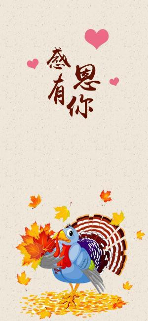 感恩节的火鸡插画