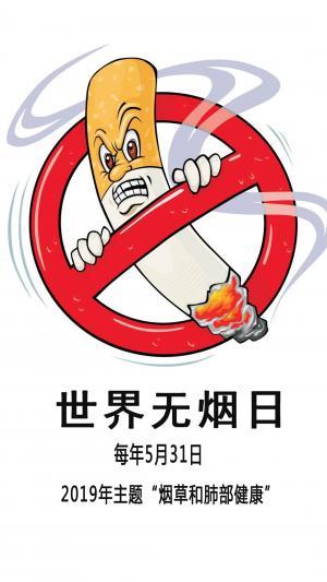 2019年世界无烟日禁烟健康宣传精美图片