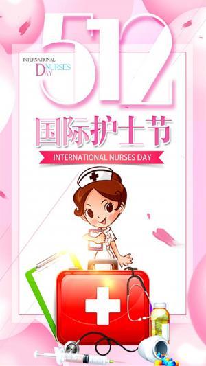 512国际护士节创意海报插画