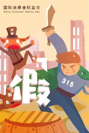 315消费者权益日打假行动创意插画