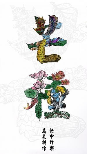 芒种节气中国风唯美艺术字手机壁纸