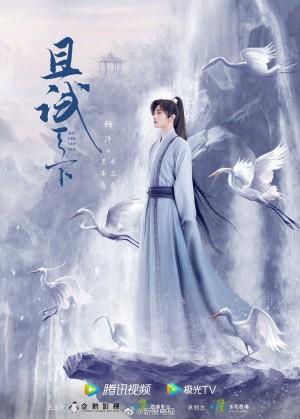 杨洋赵露思《且试天下》手绘海报图片
