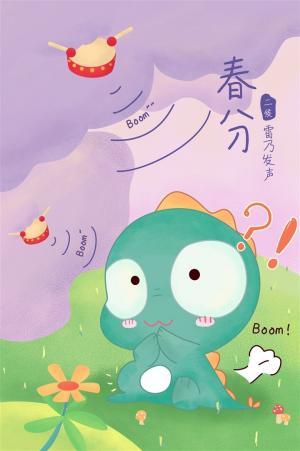春季可爱卡通漫画风春分节气创意图片