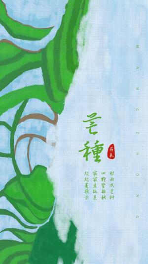 24节气芒种小清新绿色手绘手机壁纸