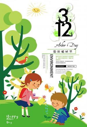 3月12日植树节活动宣传海报第六辑
