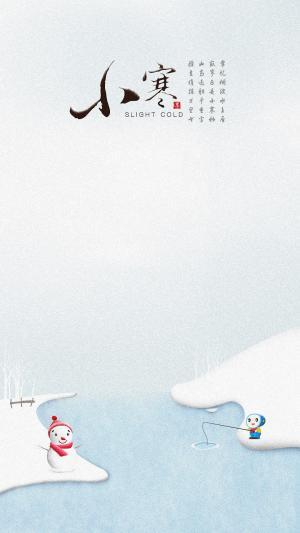 二十四节气之小寒卡通可爱手机壁纸