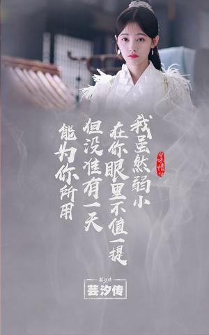鞠婧祎张哲瀚《芸汐传》海报图片