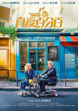 法国爱情喜剧片《真爱百分百》终极版海报