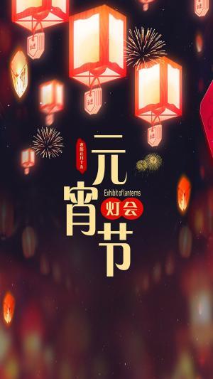 正月十五元宵节彩灯图片