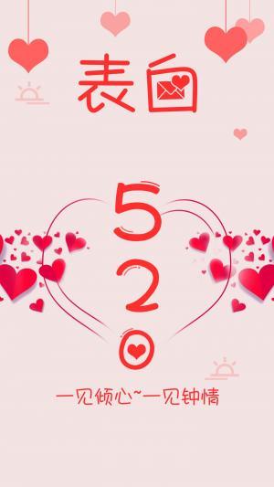 520甜蜜表白粉色唯美