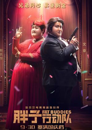 文章包贝尔《胖子行动队》海报图片