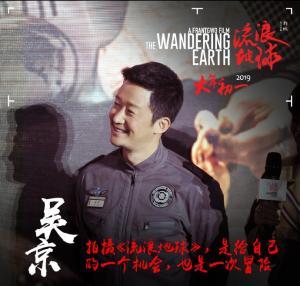 《流浪地球》吴京等各主演宣传海报