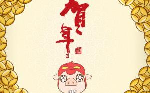 猪年喜迎新春 春节快乐图片