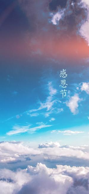 感恩节晴朗的天空