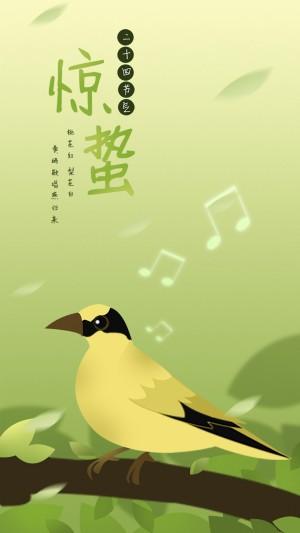 惊蛰节气清新小鸟图片