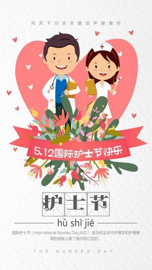 5月12日国际护士节快乐图片