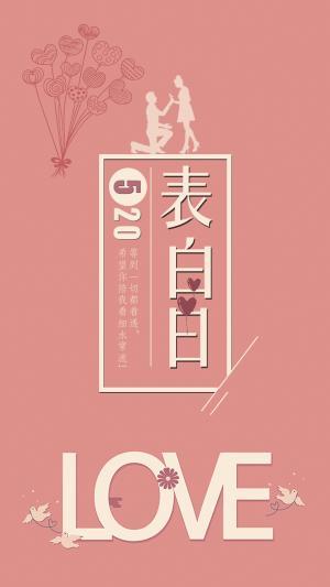 粉色唯美浪漫520表白日