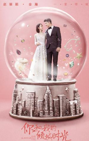 赵丽颖金瀚《你和我的倾城时光》海报剧照图片