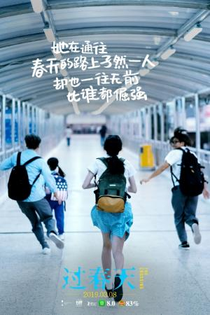 现实主义题材青春片《过春天》黄尧文字海报图片