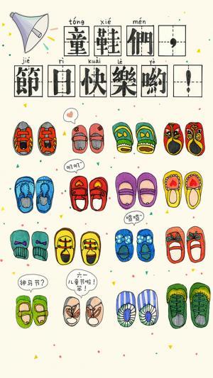 童鞋们儿童节快乐