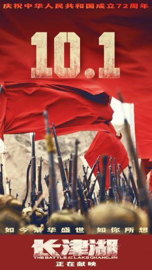 抗美援朝电影《长津湖》海报图片