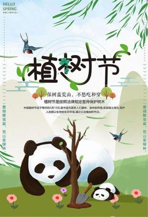 3.12植树节活动宣超海报第三辑