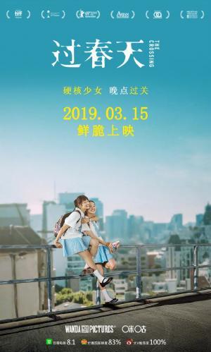 3月15日上映青春电影《过春天》宣传海报