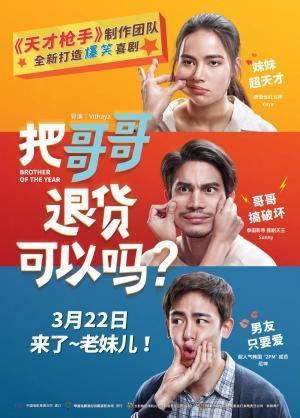 泰国喜剧电影《把哥哥退货可以吗》海报