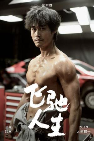 电影《飞驰人生》肌肉男张本煜图片