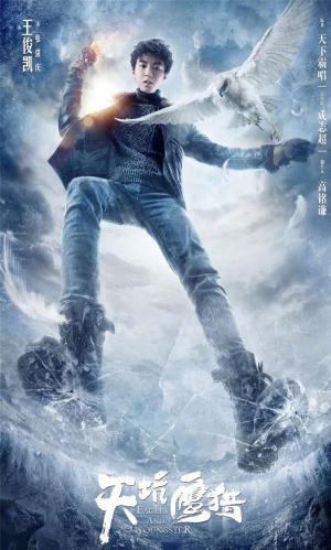 《天坑鹰猎》人物角色海报图片