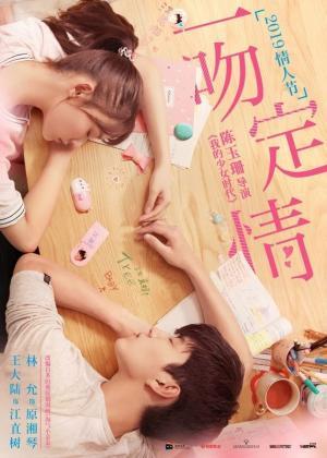林允和王大陆主演一吻定情电影版浪漫海报