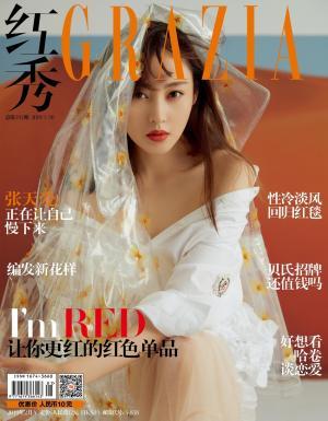 张天爱登《红秀GRAZIA》封面率性慵懒尽显时尚魅力