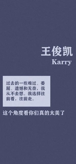 王俊凯爱豆文字语录手机壁纸