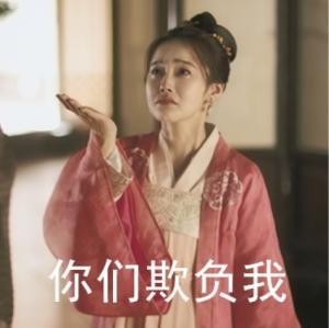 《知否》张佳宁难过伤心表情包图片